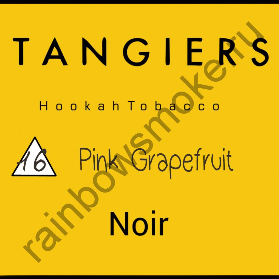 Tangiers Noir 250 гр - Pink Grapefruit (Розовый грейпфрут)