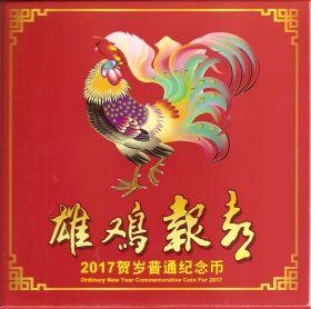 Год петуха 10 юаней Китай 2017 Буклет Сертификат