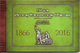 150 лет основания Русского исторического общества  5 рублей Россия 2016 Буклет