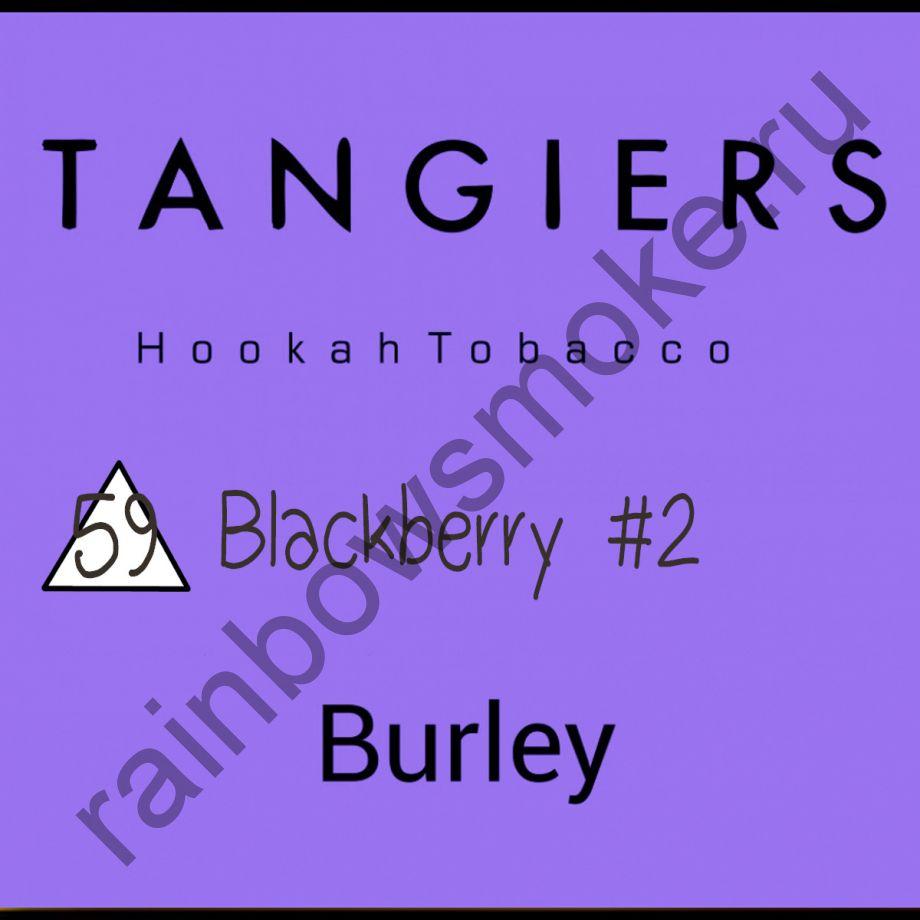 Tangiers Burley 250 гр - Blackberry (Ежевика)