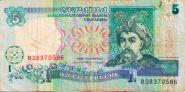 Украина - 5 гривен 1994 - подпись Ющенко, серия ВЗ, редкая