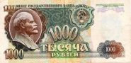 1000 РУБЛЕЙ СССР 1992 года, из оборота