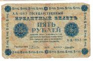 5 рублей 1918 года VF, А А-083
