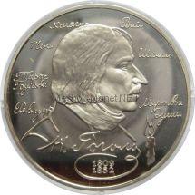 2 рубля 1994, Россия, Н.В. Гоголь. УЦЕНКА