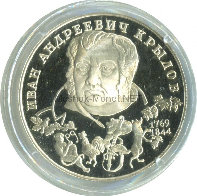 2 рубля 1994, Россия, И.А. Крылов. УЦЕНКА