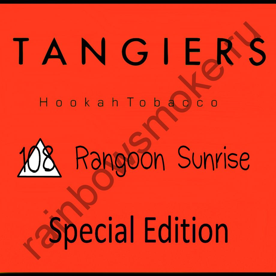 Tangiers Special Edition 250 гр - Rangoon Sunrise (Рангунский рассвет)
