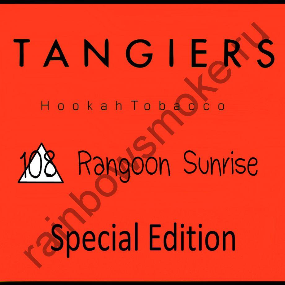 Tangiers Special Edition 250 гр - Rangoon Sunrise (Рангунский рассвет)