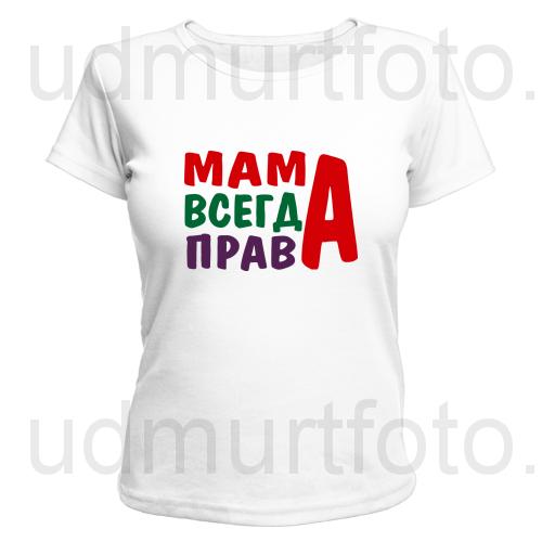 Футболка мама права (женская)