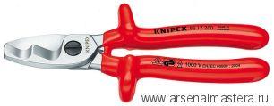 Ножницы для резки кабелей  (КАБЕЛЕРЕЗ) с двойными режущими кромками KNIPEX 95 17 200