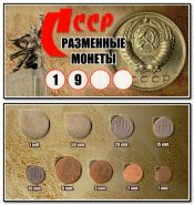 Набор монет СССР 1954 год в буклете
