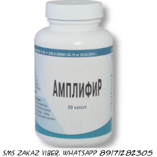 Амплифир для очищения кишечника