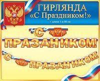 Гирлянда  Герб РФ С ПРАЗДНИКОМ