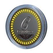 Серафим, именная монета 10 рублей, с гравировкой