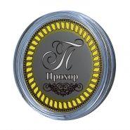 ПРОХОР, именная монета 10 рублей, с гравировкой