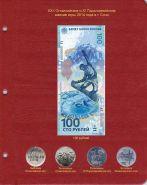 Лист для памятной банкноты «Олимпиада Сочи-2014» 100 рублей и монет [P0027]