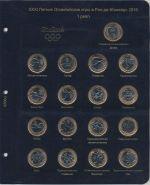 Лист для юбилейных монет XXXI Летних Олимпийских игр в Рио-де-Жанейро 2016 [P0029]