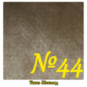 Ткань №44 Шоколад