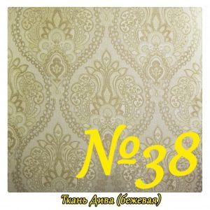 Ткань №38 Восток (бежевыЙ)