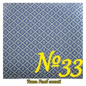 Ткань №33 Ромб синий