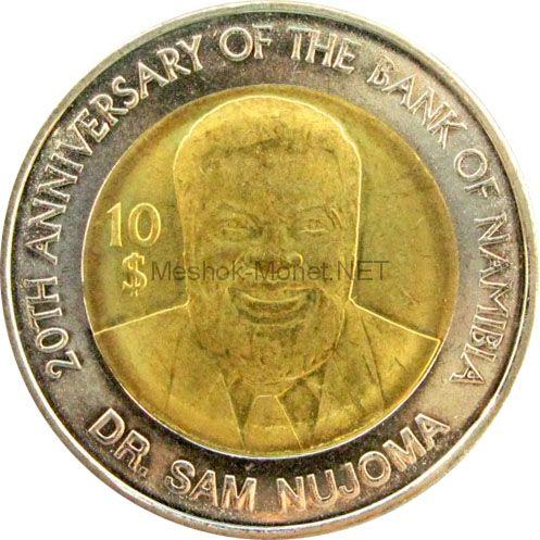 Намибия 10 долларов 2010 г.