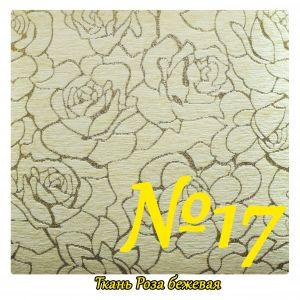 Ткань №17 Ткань Роза бежевая