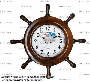 Часы Яхта
