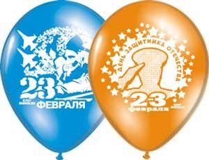 Гелиевый шар С 23 ФЕВРАЛЯ