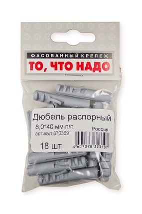 Дюбель распорный 8*40 п/п 18(шт)