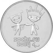 2014 г. Олимпиада Сочи 2014. 25 рублей, Лучик и Снежинка  в блистере