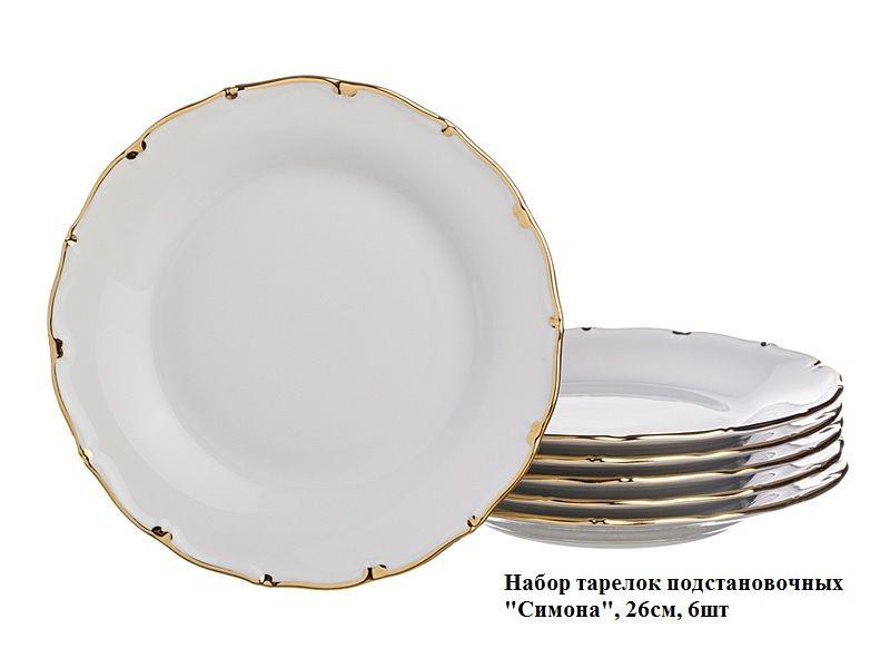 """Набор подстановочных тарелок """"Симона"""", 6 шт., 26 см"""