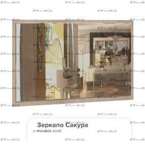 Зеркало Сакура (Спальня) 80Х60
