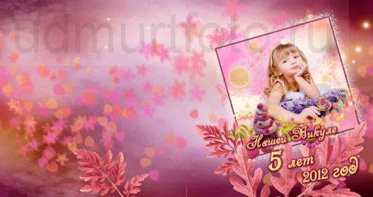 Календарь детский перекидной
