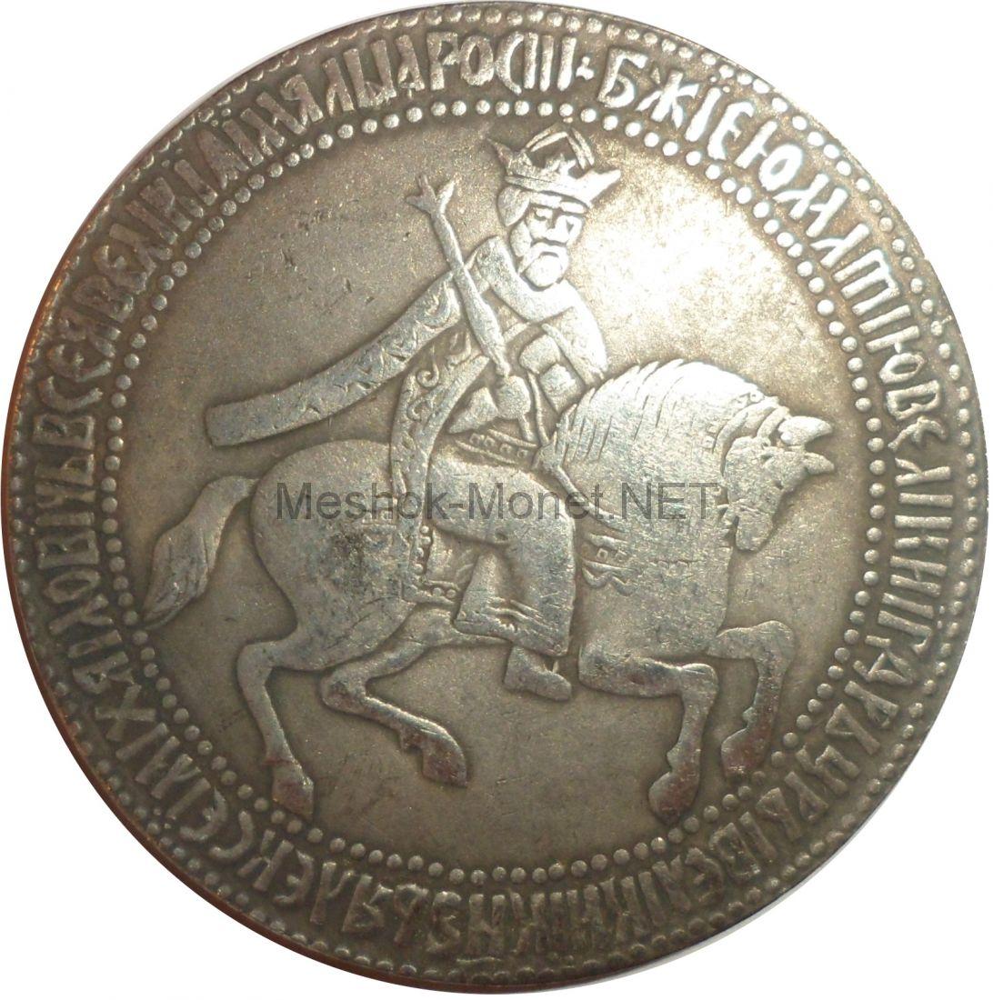 Копия Рубль Алексея Михайловича 1654 года серебро