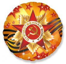 С Днем Победы шар гелиевый фольгированный