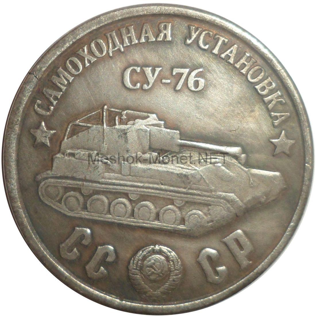 Копия 100 рублей 1945 год СУ-76 самоходная установка