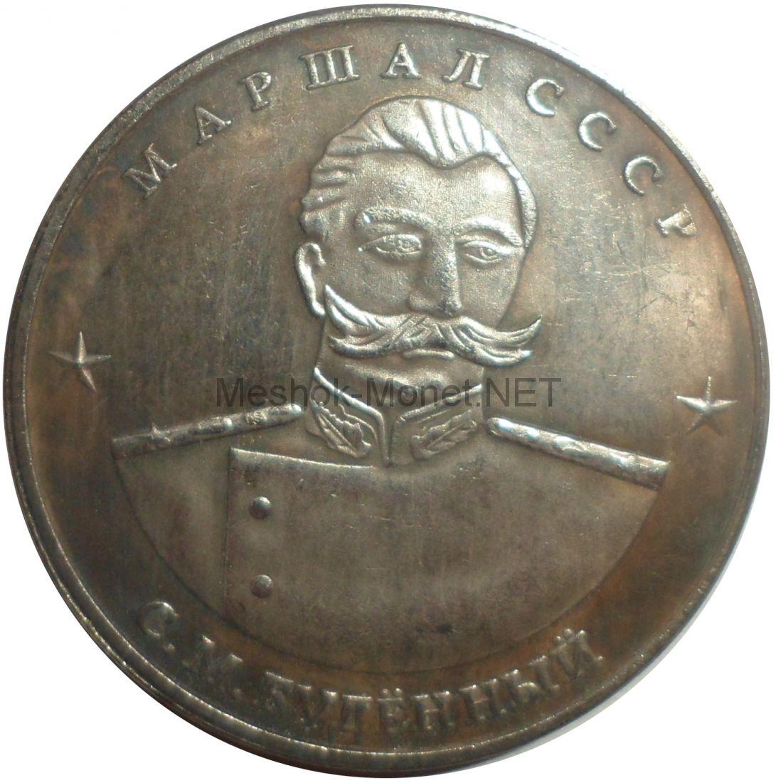 Копия 10 червонцев 1945 года Маршал СССР С.М.Буденый