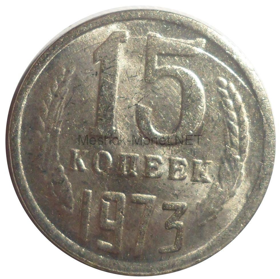 Копия монеты 15 копеек 1973 года