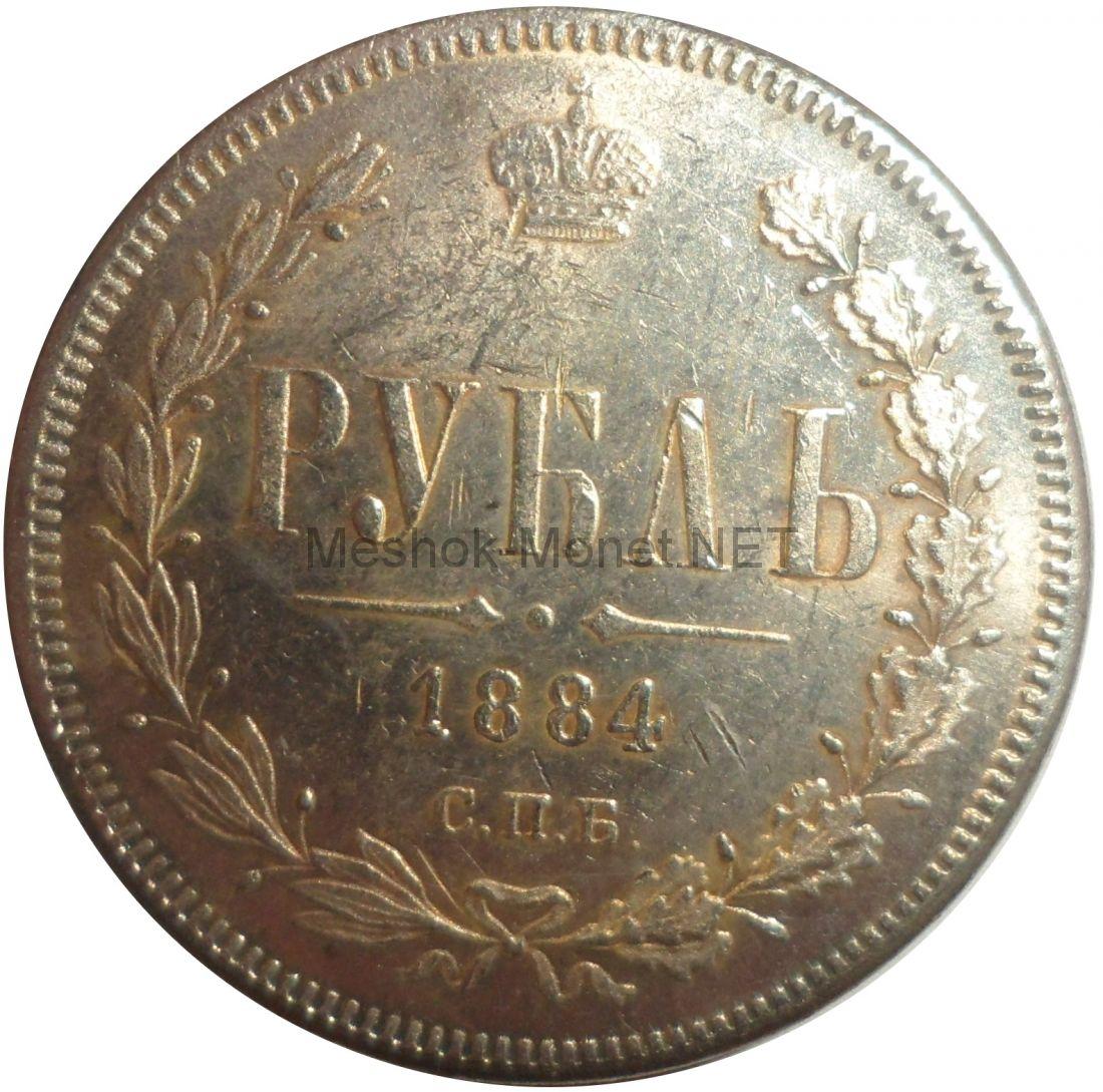 Копия монеты рубль 1884 года
