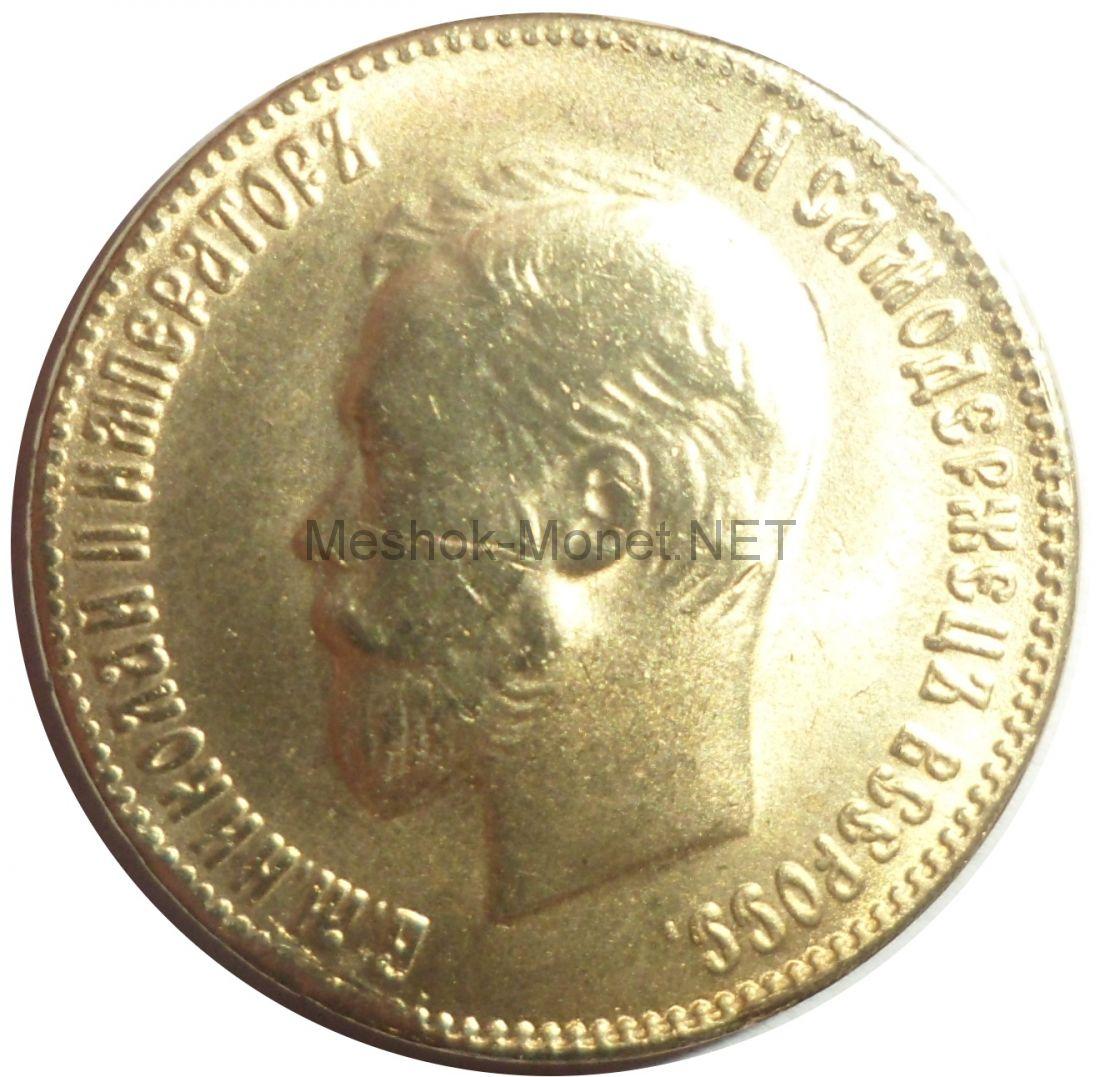 Копия монеты 10 рублей 1900 года Николай 2