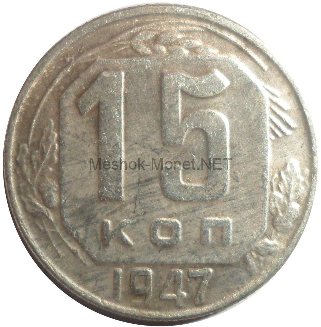 Копия монеты 15 копеек 1947 года