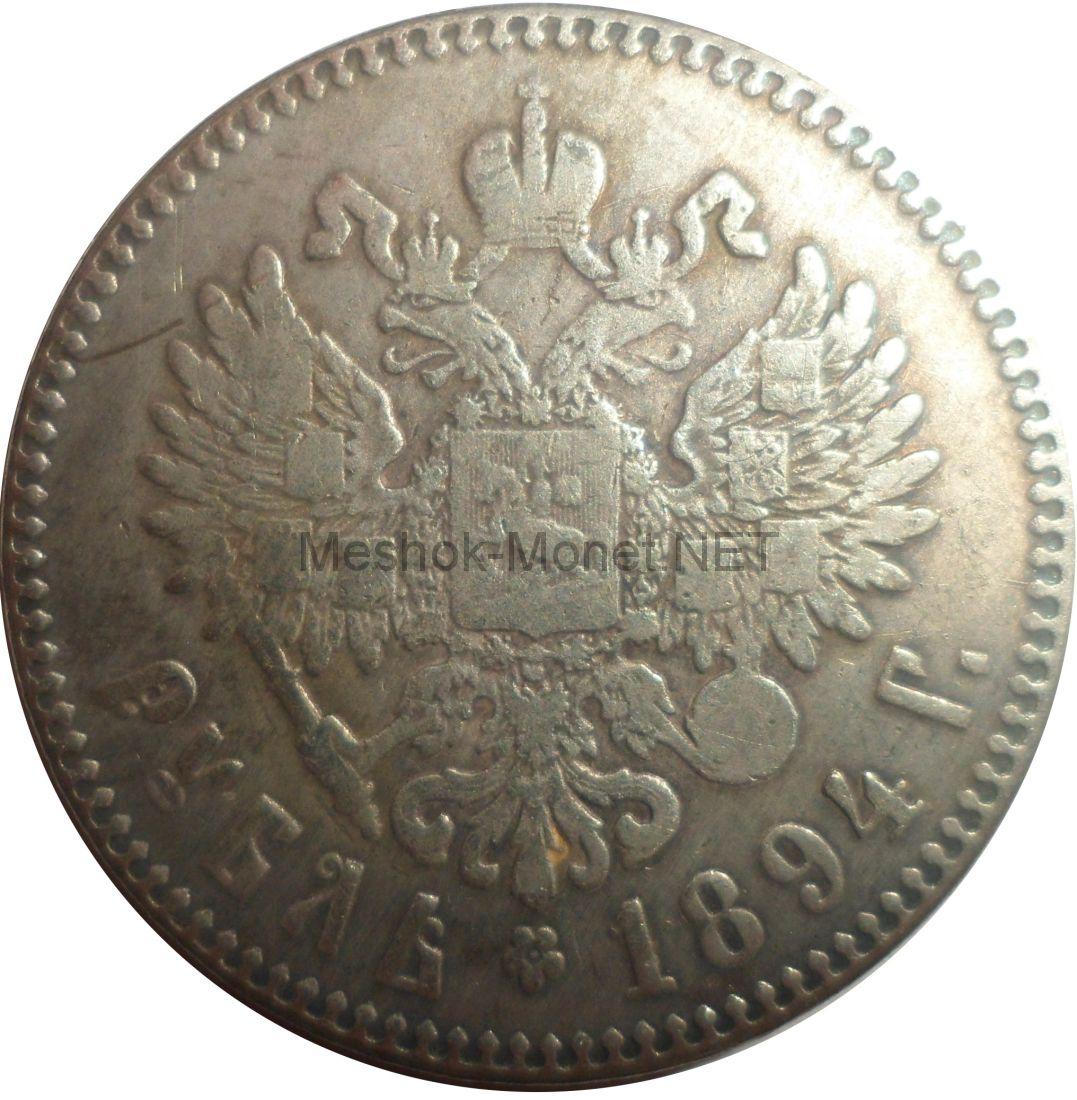 Копия монеты рубль 1894 года