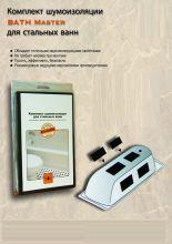 BATH MASTER Комплект шумоизолирующий для стальных ванн (блистер)