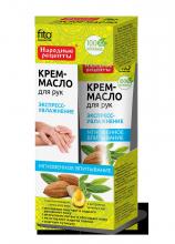 Крем–масло для рук «Экспресс-увлажнение», 45 мл