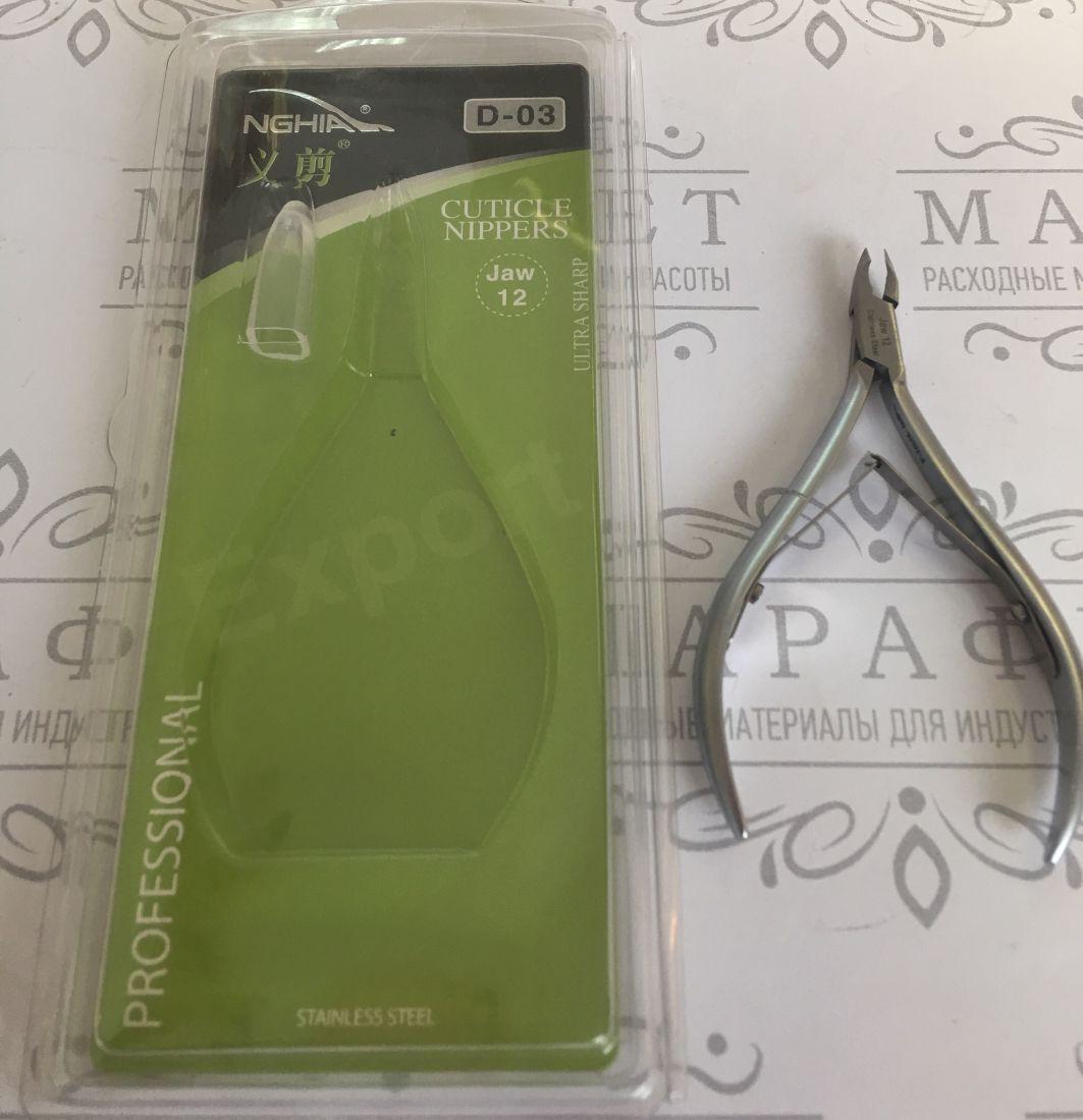Щипцы маникюрные для кутикулы D-03 №12 (5мм) Вьетнам