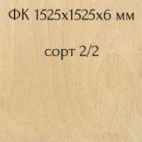 Фанера ФК 1525*1525*6 мм