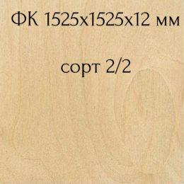 Фанера ФК 1525*1525*12 мм