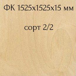 Фанера ФК 1525*1525*15 мм