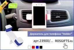 автомобильные держатели для телефона Holder