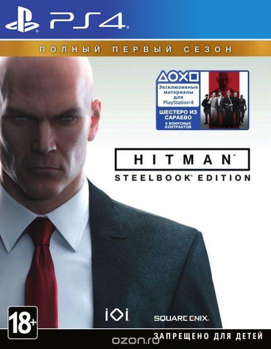 Игра Hitman Steelbook Edition (PS4, русские субтитры)