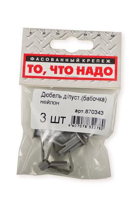 Дюбель д/пуст. н.(бабочка) 10 3(шт)
